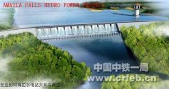amaila falls hydro project according to china railway first group