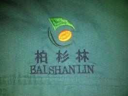bai shan lin